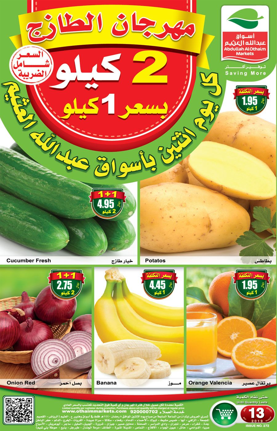 عروض العثيم الخميس 13 6 2019 اقل الاسعار Cucumber Tomato Food