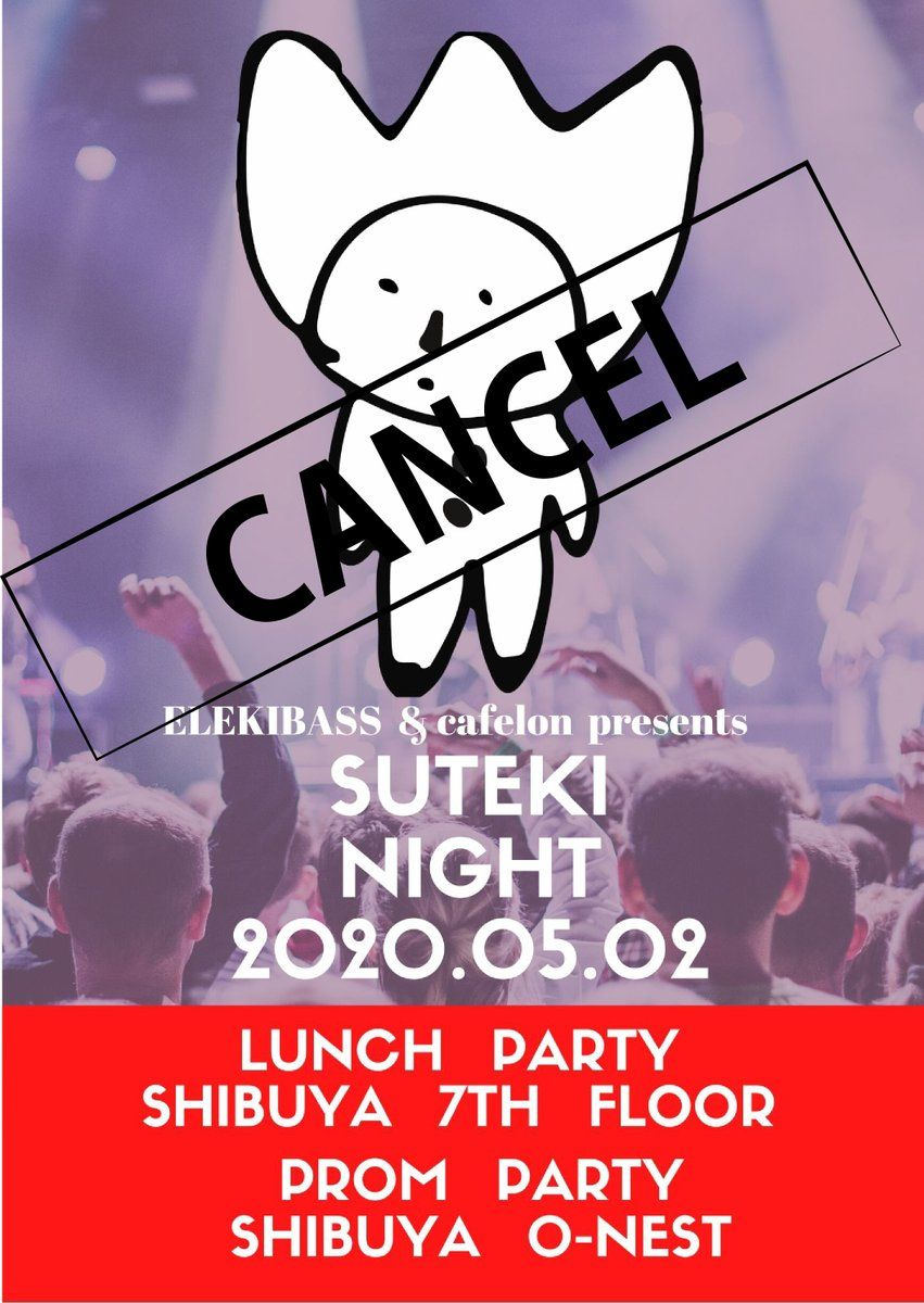 Waikikirecord On In 2020 Lunch Party Shibuya Prom Party
