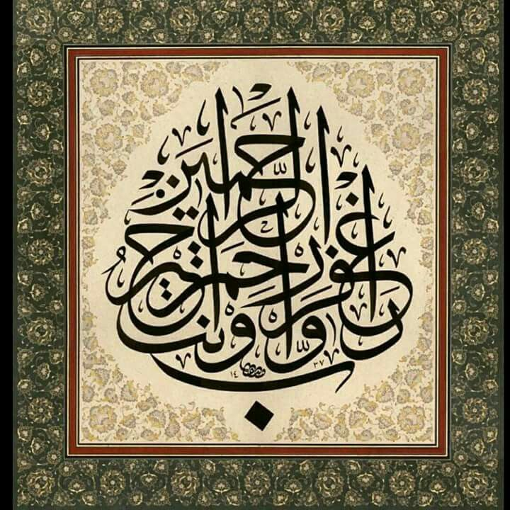 Pin By Umran Khalid On My Faith Islamic Art Calligraphy Islamic Calligraphy Calligraphy Art