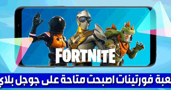 لعبة فورت نايت Fortnite اصبحت متاحة على متجر جوجل بلاي اليك كيفية تثبيتها Fortnite Movie Posters Play