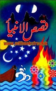 Qisas Al Anbiya Urdu Pdf