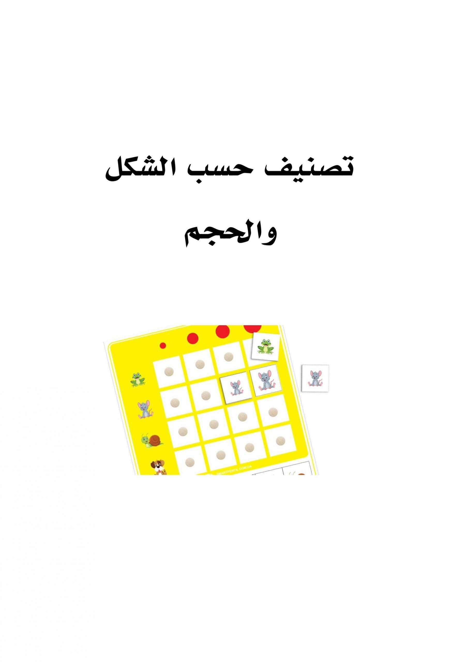 تصنيف حسب الاشكال والحجم نشاط ممتع لرياض الاطفال Arabic Kids Kids Periodic Table