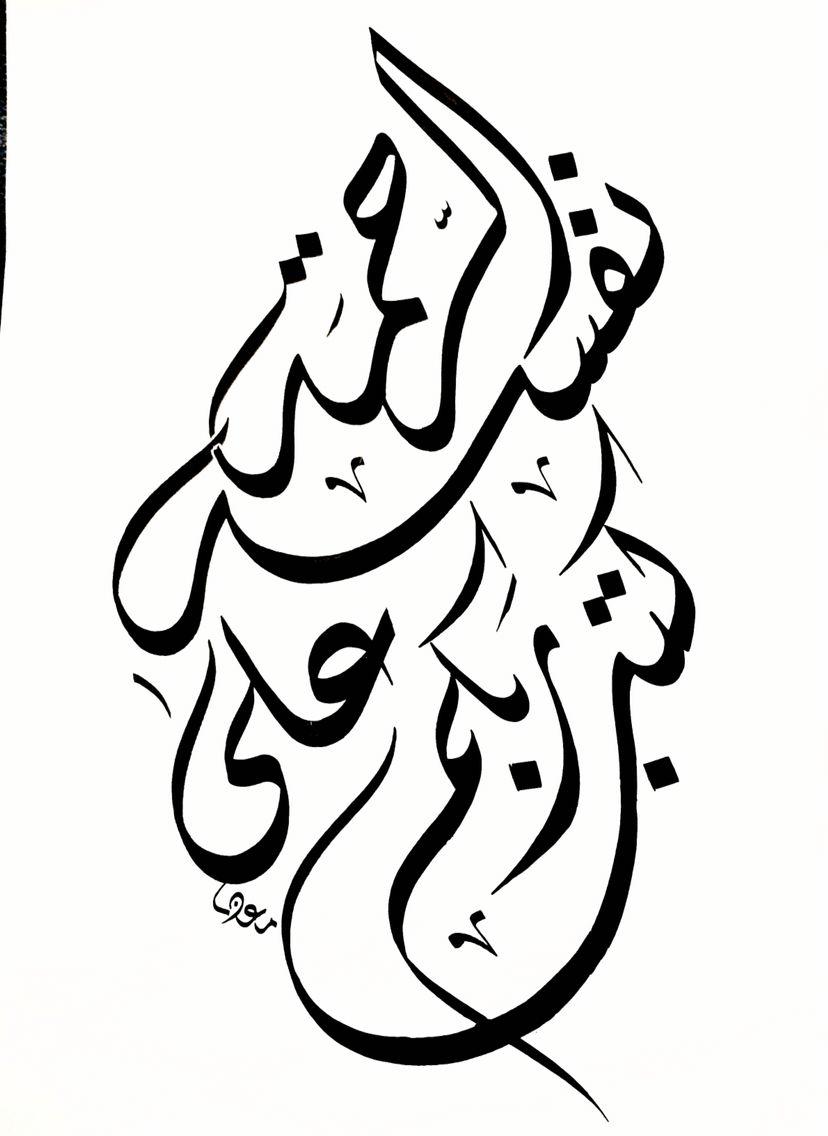 احدى لوحاتي كتب ربكم على نفسه الرحمة معاذ الطاهات Islamiccallighraphy Calligraphy Arabic Calligraphy Art