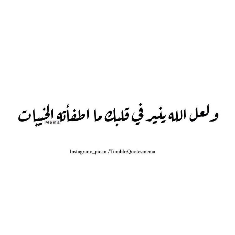 اللهم قلبي Quran Verses Me Quotes Quotes