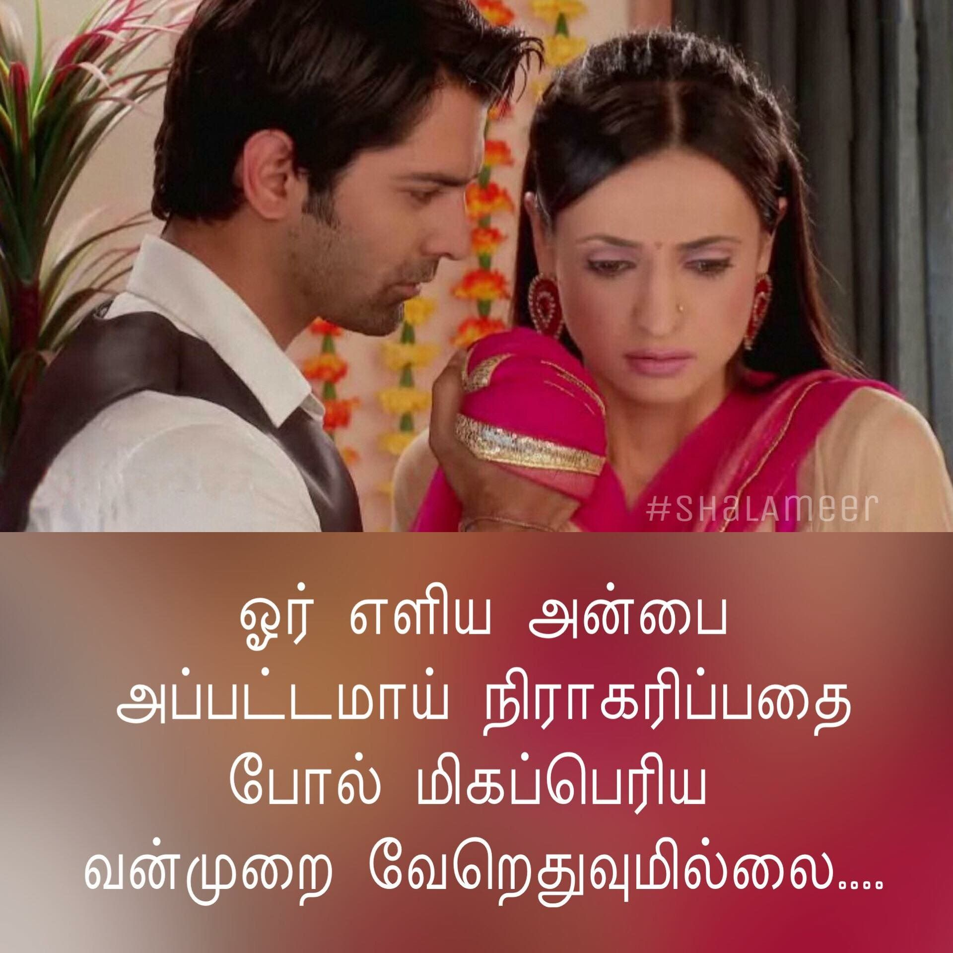 Tamil Sad Quotes Tamil Movie Quotes Tamil Love Quotes Ss