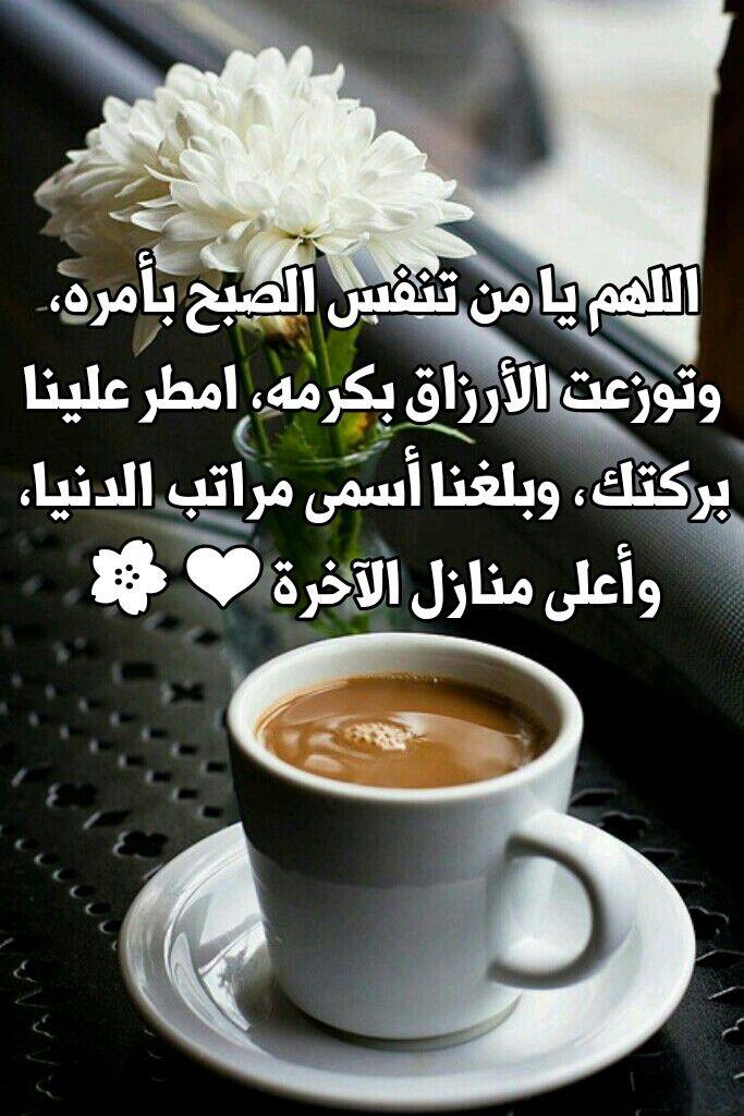 صباح الخير Good Morning Quotes Good Morning Good Night Good Night Messages