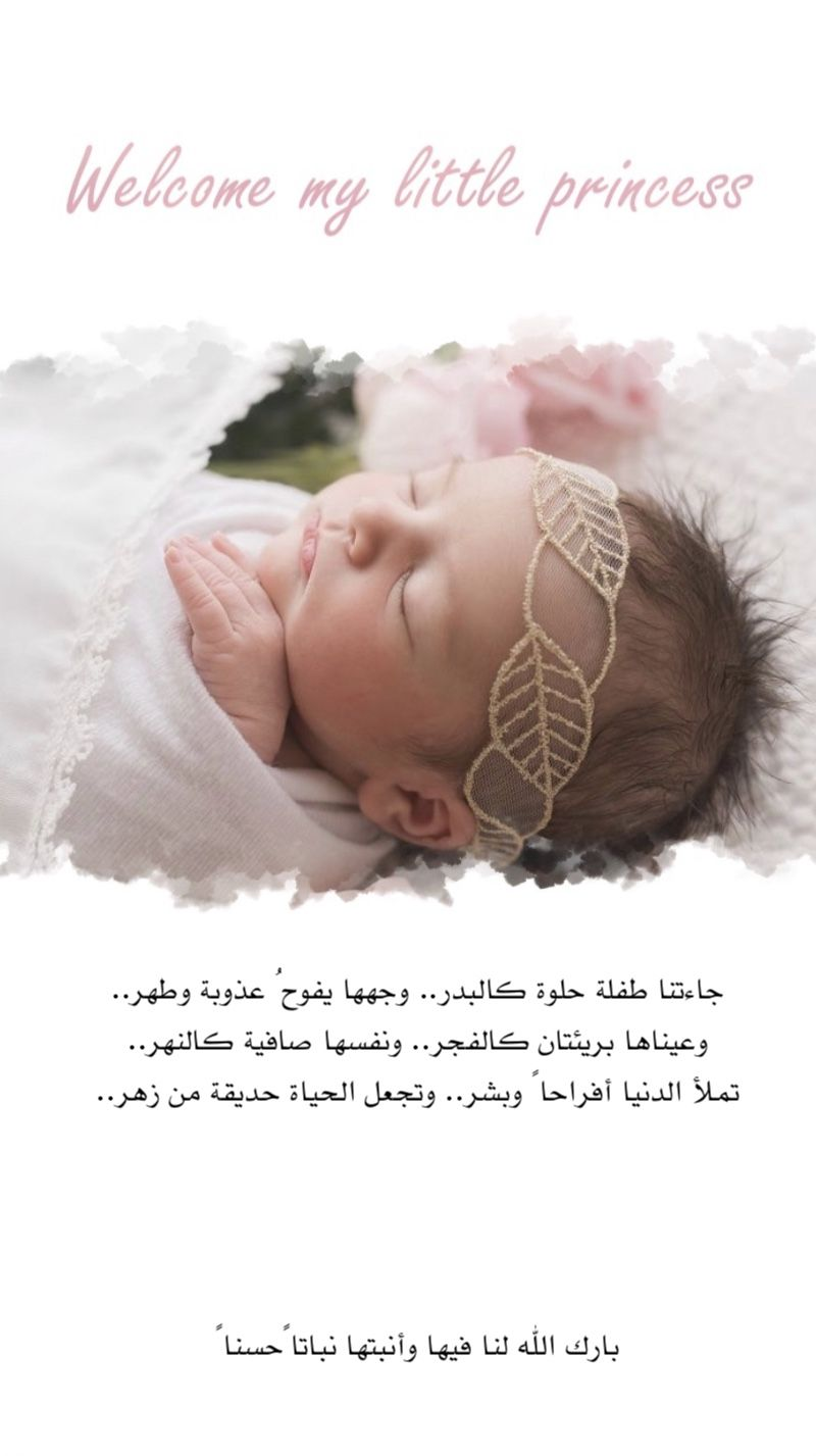 Pin By Ahlam Alsalti On بشارة مولود Baby Boy Cards Baby Girl Invitations Baby Shower Clipart