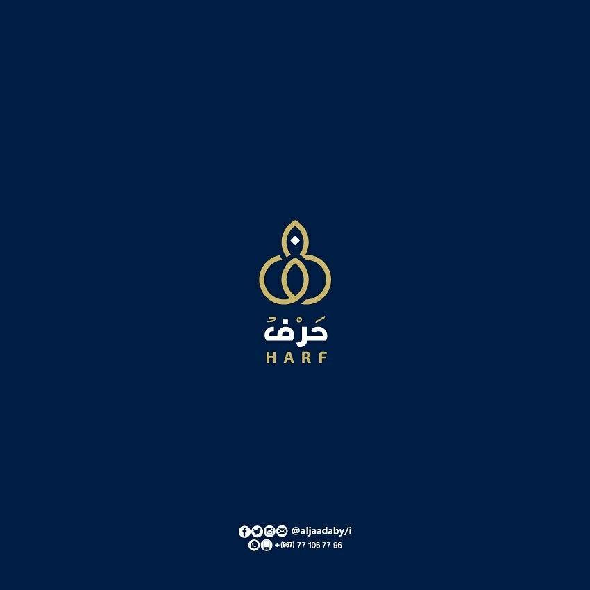 شعار حرف تصميمي خط عربي تصميم فن محمد صالح الجعدبي My Design Design Designer Typo Logo Design Logo Design Inspiration Branding Branding Design Logo