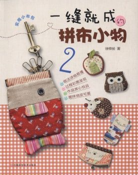 """Easy Sewing -  Patchwork VOL. 2 / 2012"""""""