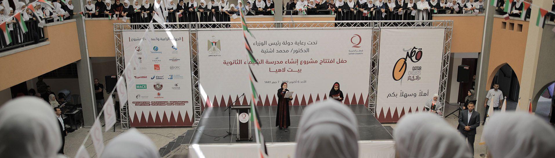 في اليوم العالمي لحماية التعليم من الهجمات قطر الخيرية مشاريع تعليمية International Day Charity Organizations International Charities