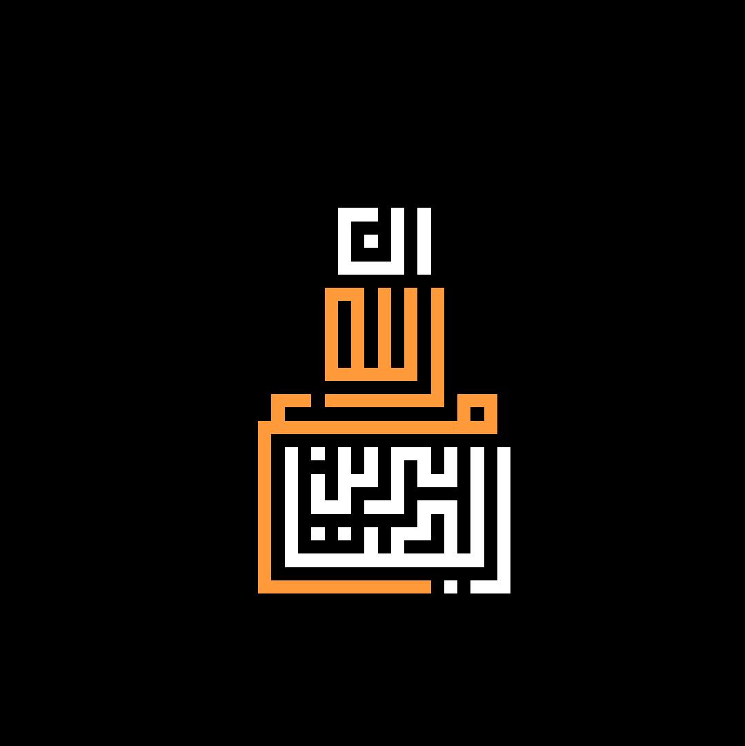 ان الله مع الصابرين Typography Design Quotes Islamic Wall Art Calligraphy Art