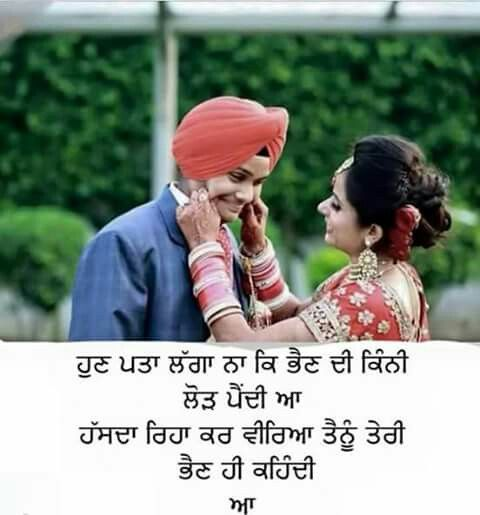 Love You Sister Quotes In Hindi: Pin By Manpreet Ghai On Punjabi Quotes