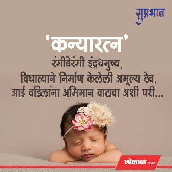 Marathi Congratulations Quotes Inspirational Quotes Marathi Love Quotes
