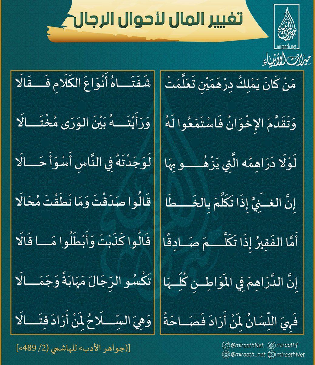 بطاقات و مطويات Miraath Cards تويتر In 2021 Words Quotes Funny Arabic Quotes Sweet Words