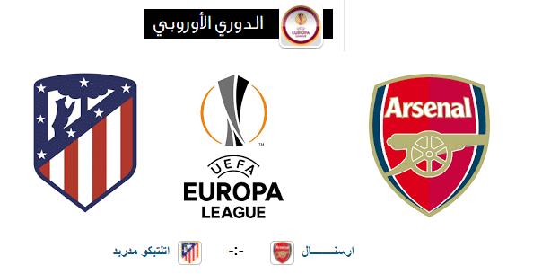 موعد مباراة ارسنال وأتلتيكو مدريد القادمة ذهاب الـ نصف نهائي من الدوري الأوروبي والقنوات الناقلة نجوم مصرية Europa League Vehicle Logos League