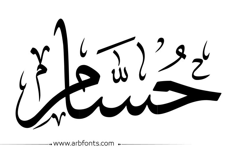 مخطوطة صورة إسم حسام Arabic Calligraphy Calligraphy Arabic