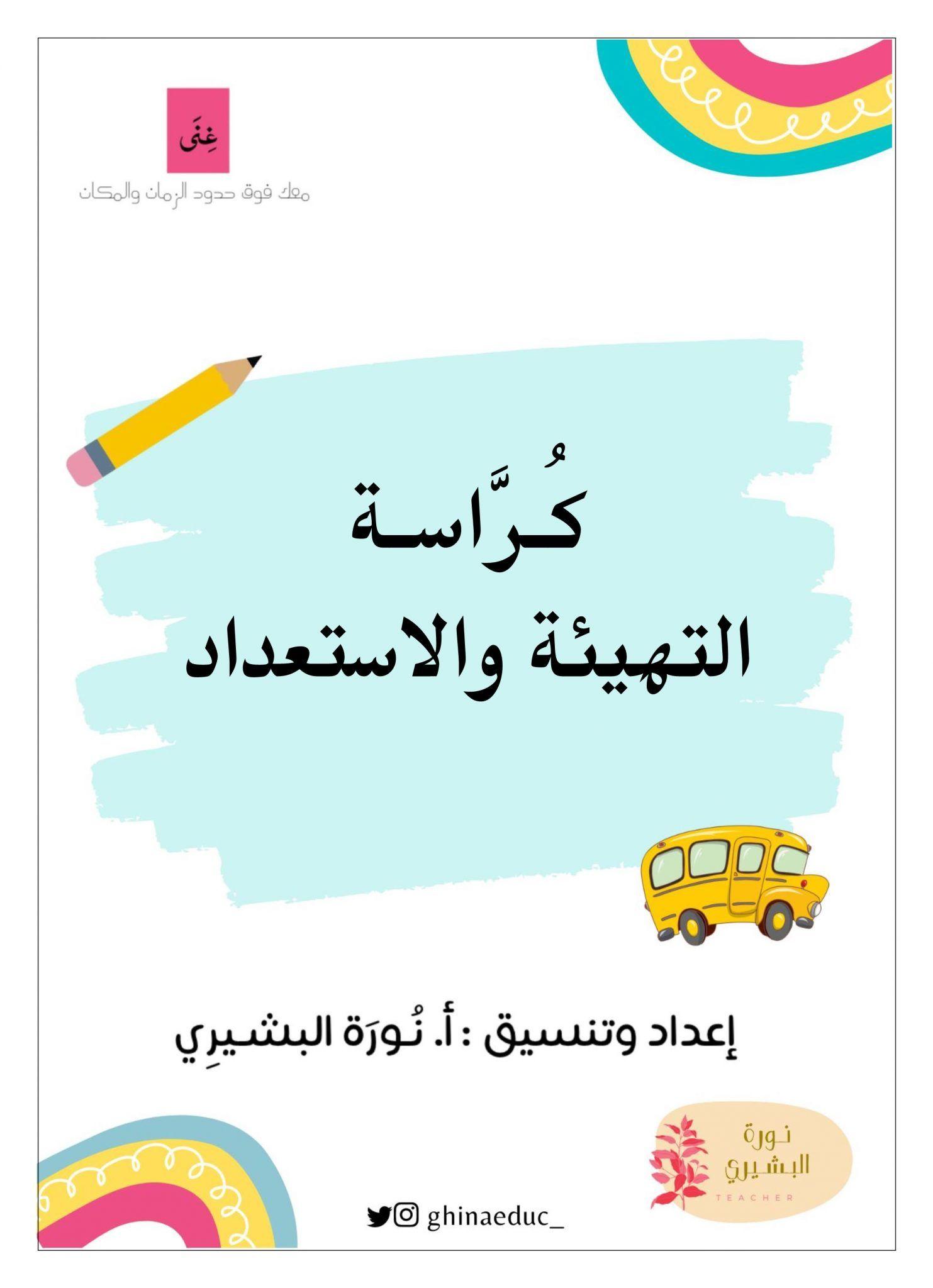 كراسة التهيئة والاستعداد مذكرة متنوعة وجميلة للاطفال Learning Arabic Arabic Kids Arabic Alphabet For Kids