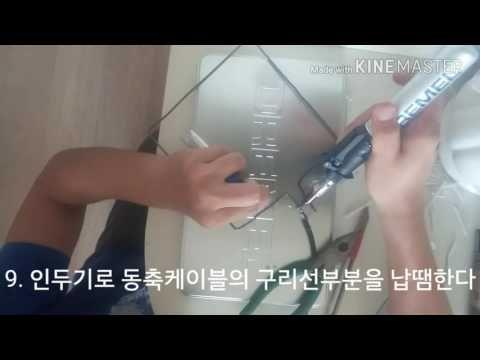 [DIY]돈들이지않고 TV를 보자! DTV안테나만들기!! - YouTube