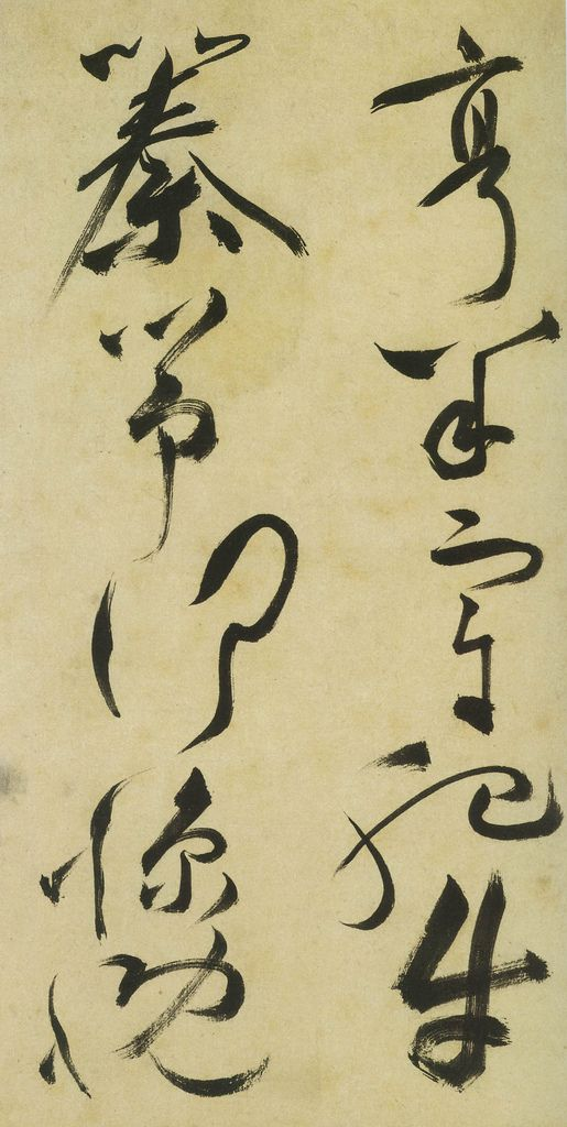 Written by the Ming Dynasty artist Zhu Yunming 祝允明.  China Online Museum - Chinese Art Galleries