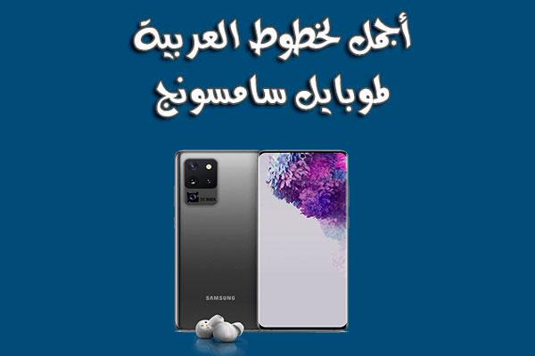 تحميل تطبيق الخطوط العربية Afont للأندرويد برنامج تنزيل خطوط عربية للهاتف بدون روت Galaxy Phone Samsung Galaxy Phone Samsung