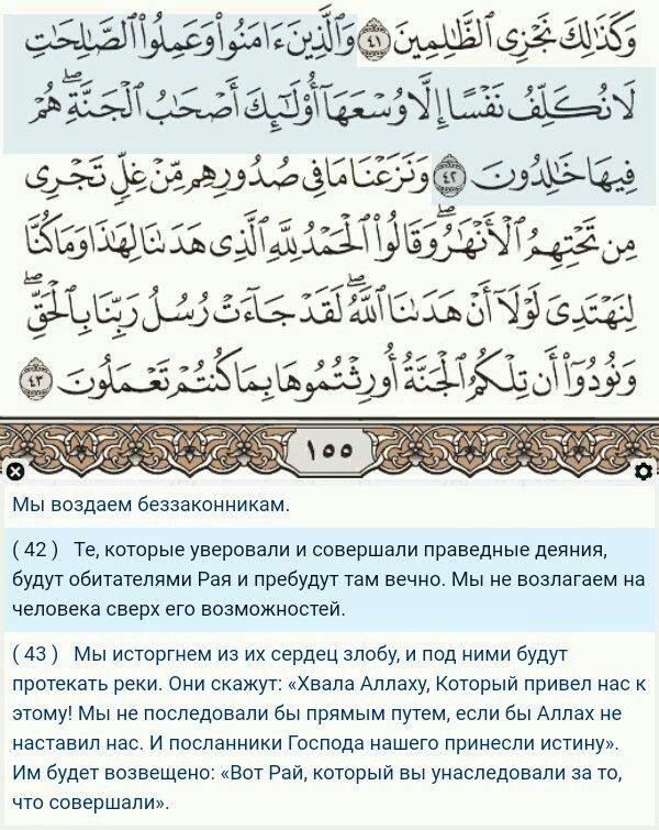 Pin by Eman Mohammad on Религия Ислам | Quran verses, Islam