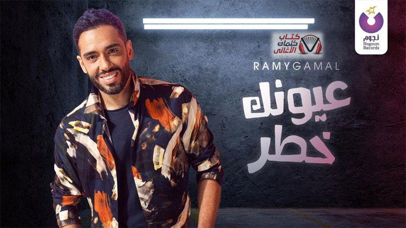 كلمات اغنية عيونك خطر رامي جمال Mens Tops Mens Tshirts Songs
