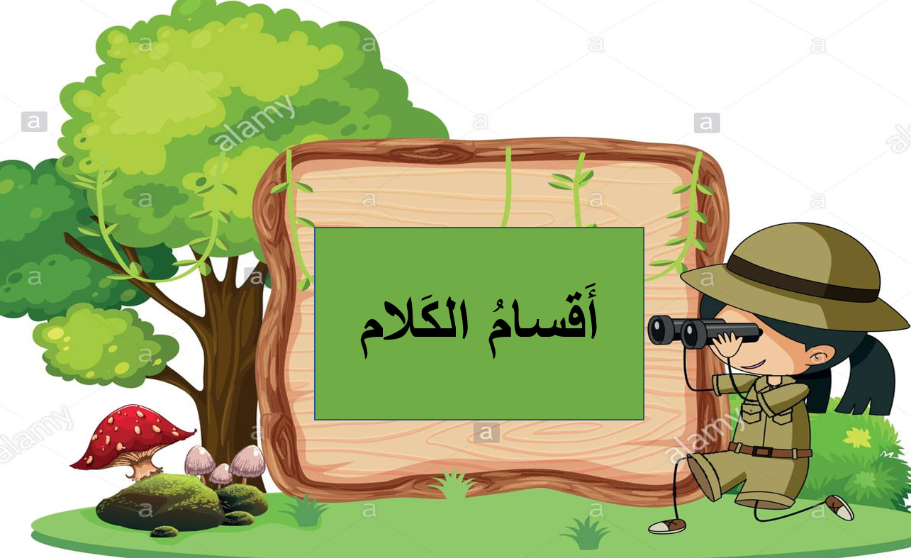 بوربوينت درس اقسام الكلام الاسم للصف الثاني مادة اللغة العربية Lunch Box Lunch