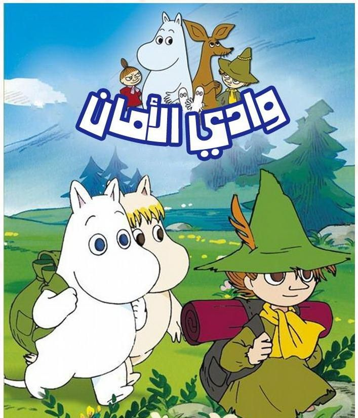 كرتون زمان وادي الأمان Cartoon Anime Zelda Characters