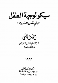 كتاب التخلف العقلي pdf