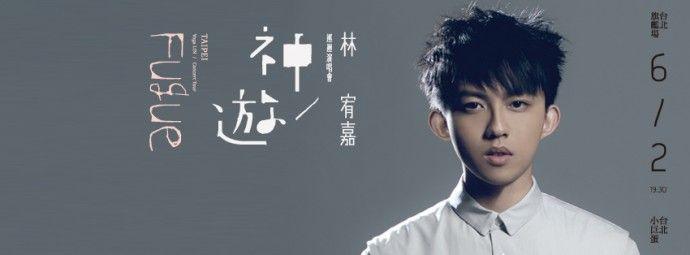 林宥嘉的臉書行銷術-示意圖-新-690x255.jpg (690×255)
