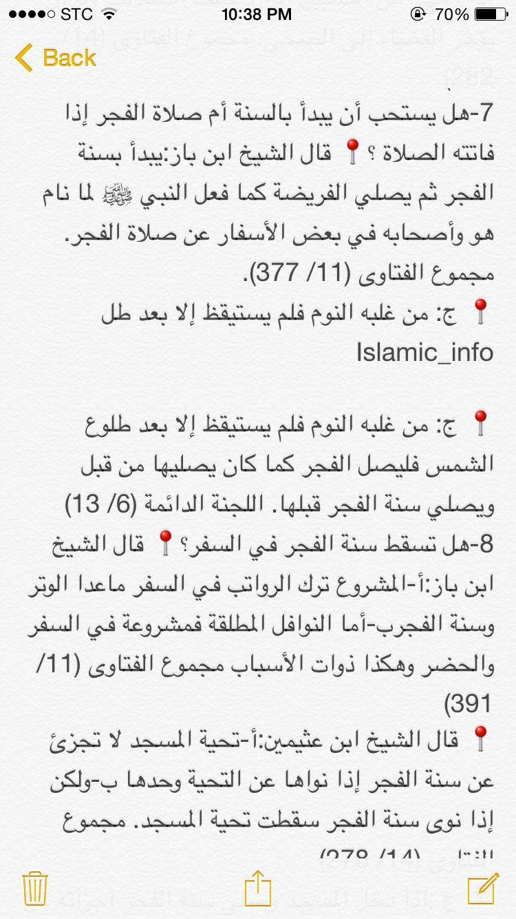سنة الفجر Math Islam Math Equations