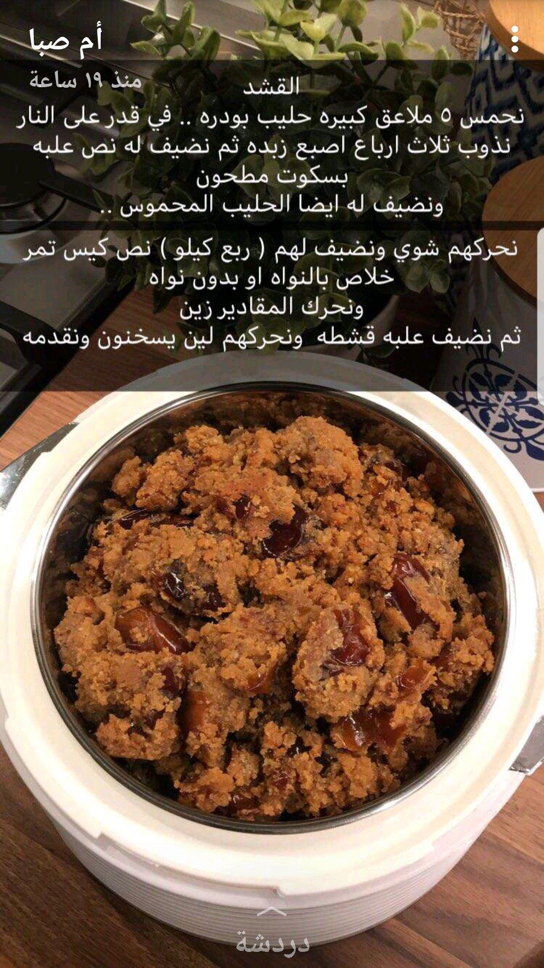 اكلات لرد و نفاي Cookout Food Save Food Food Receipes