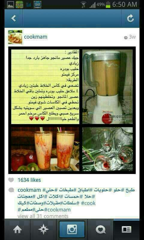 Pin By وهم On عصير Healthy Drinks Coffee Recipes Food Pictures