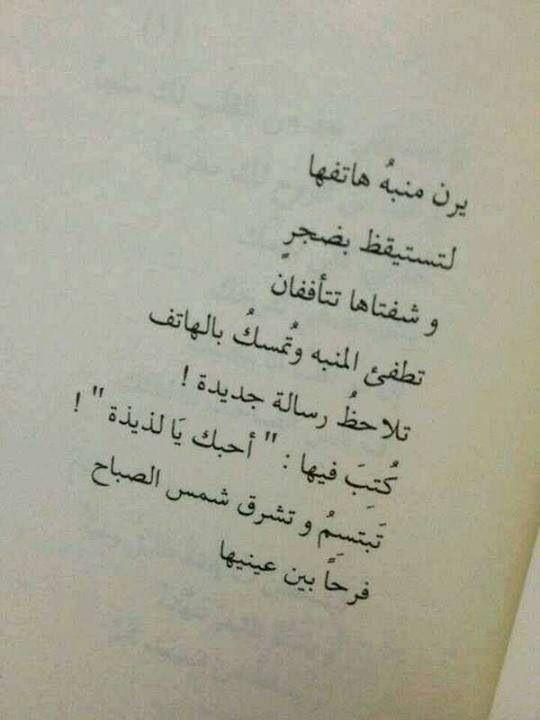 يا لذيذه Cool Words Love Words Words Quotes