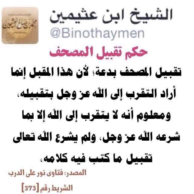 حكم تقبيل المصحف Math Sayings Islam Quran