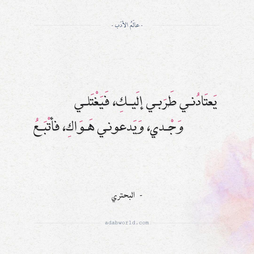 شعر البحتري يعتادني طربي اليك عالم الأدب Quotes Math Arabic Calligraphy