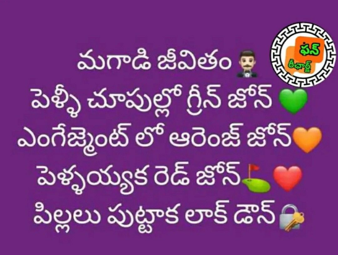 Pin By Suresh K On Cute Telugu Jokes Lesson Quotes Funny Babies