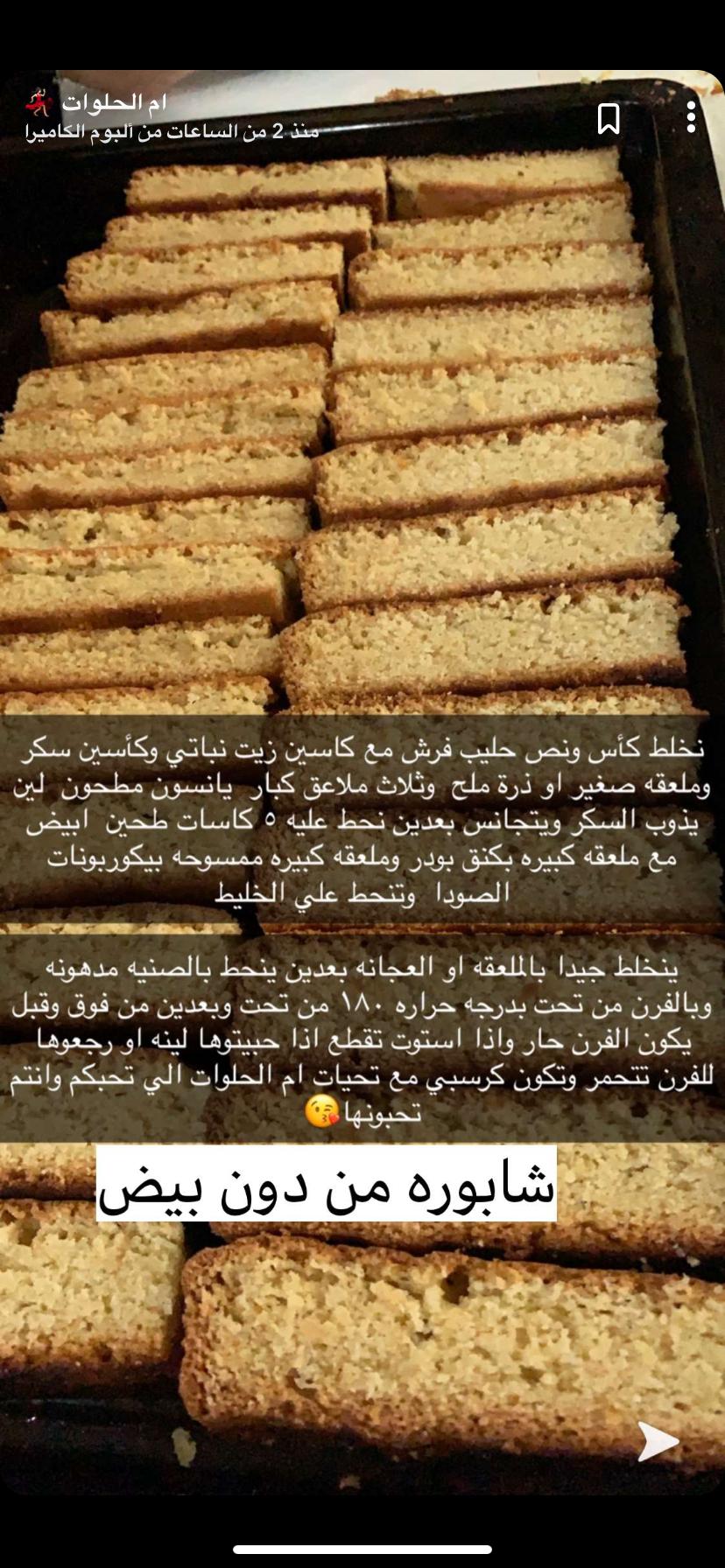 Pin By Hana On معجنات سندوتشات Arabic Sweets Arabic Food Dessert Recipes