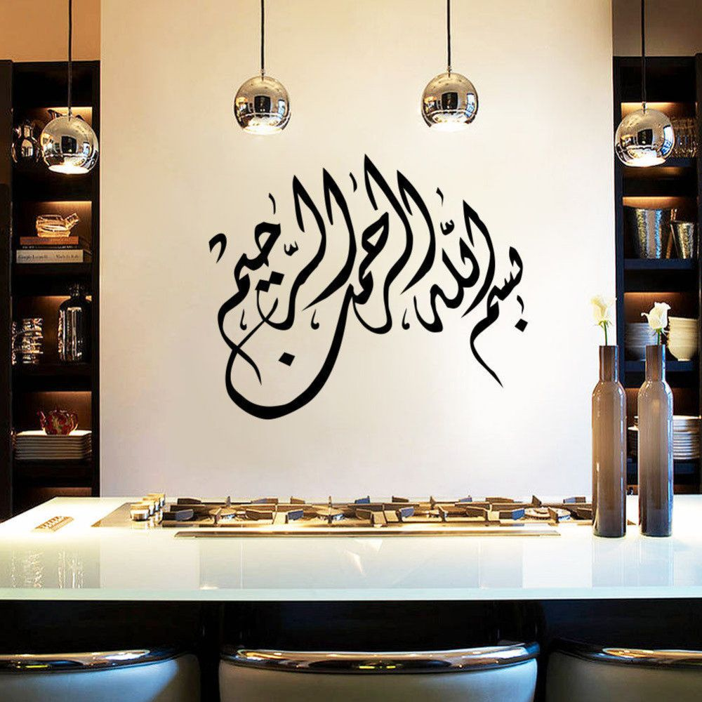Islamic Muslim Wall/Decals,Vinyl/Removable/PVC/Stickers/Decor for/Home/Bedroom/Living/Room Decoration 124/×42cm.
