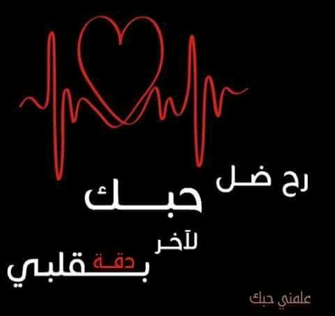 حبيبي Romantic Quotes True Words Arabic Love Quotes