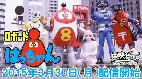 Robot 8 Chan | Tokusatsu