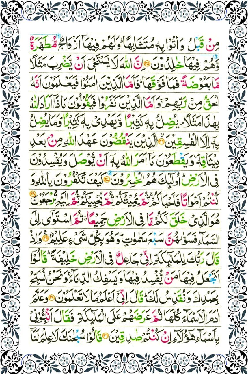 Sourate Al Baqara Soudais : sourate, baqara, soudais, Surah, Baqarah, Quran, Verses,