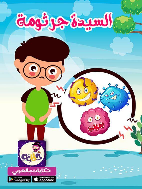 قصة قصيرة مصورة للاطفال عن النظافة Arabic Kids Learning Arabic Preschool Learning Activities