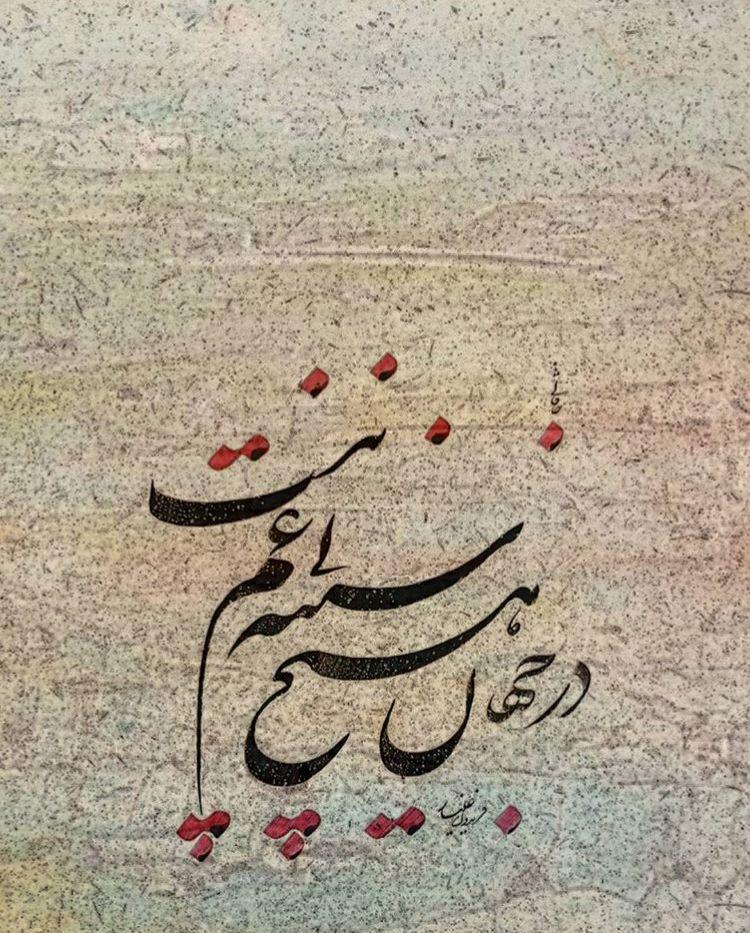 Pin By Ali On Calligraphy Farsi Calligraphy Art Persian Tattoo Farsi Calligraphy