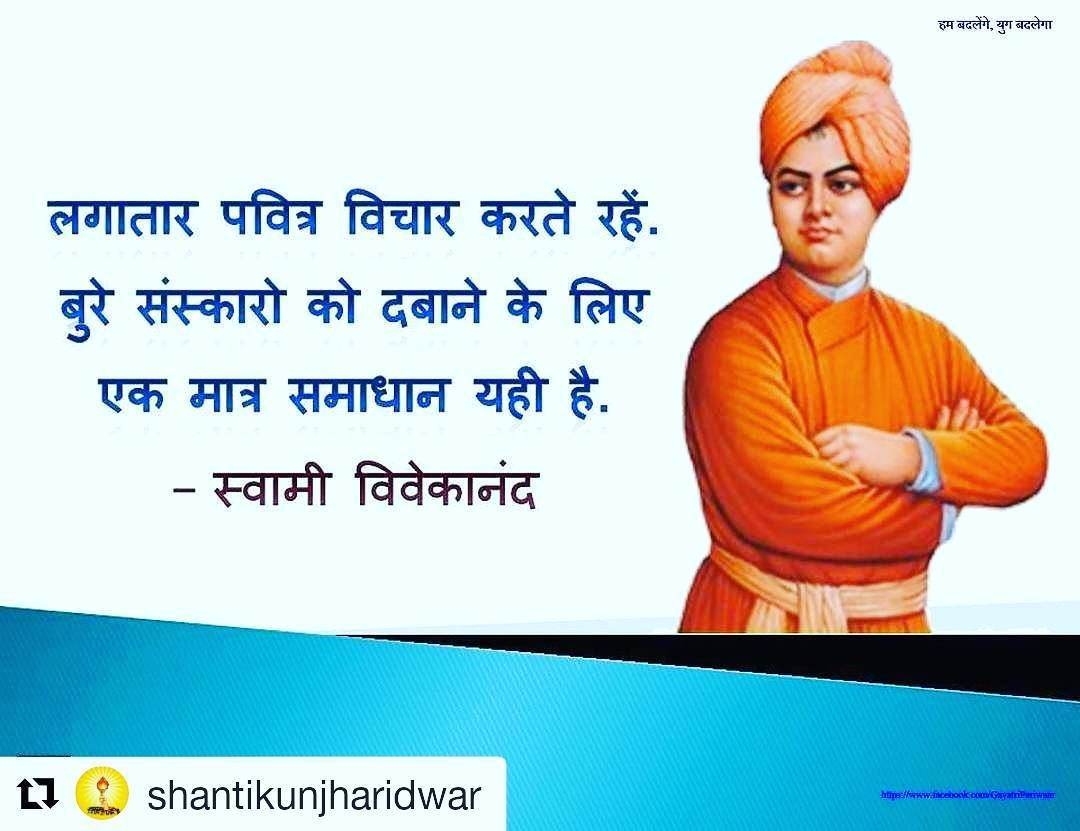 Swami Vivekananda Quote Of The Day Hindithoughts Hindi