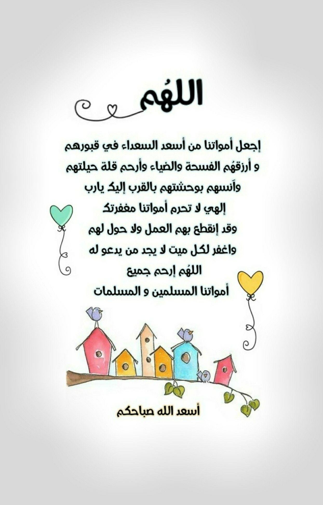اللهم إجعل أمواتنا من أسعد السعداء في قبورهم وأرزقهم