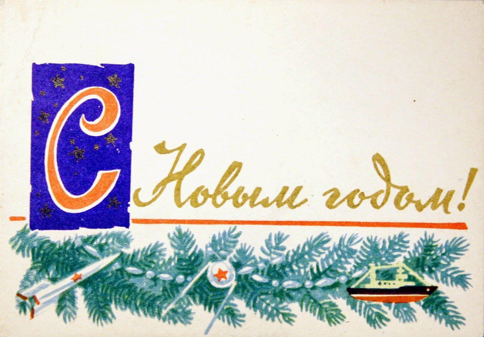 Открытки из детства 1961, поздравлениями именем