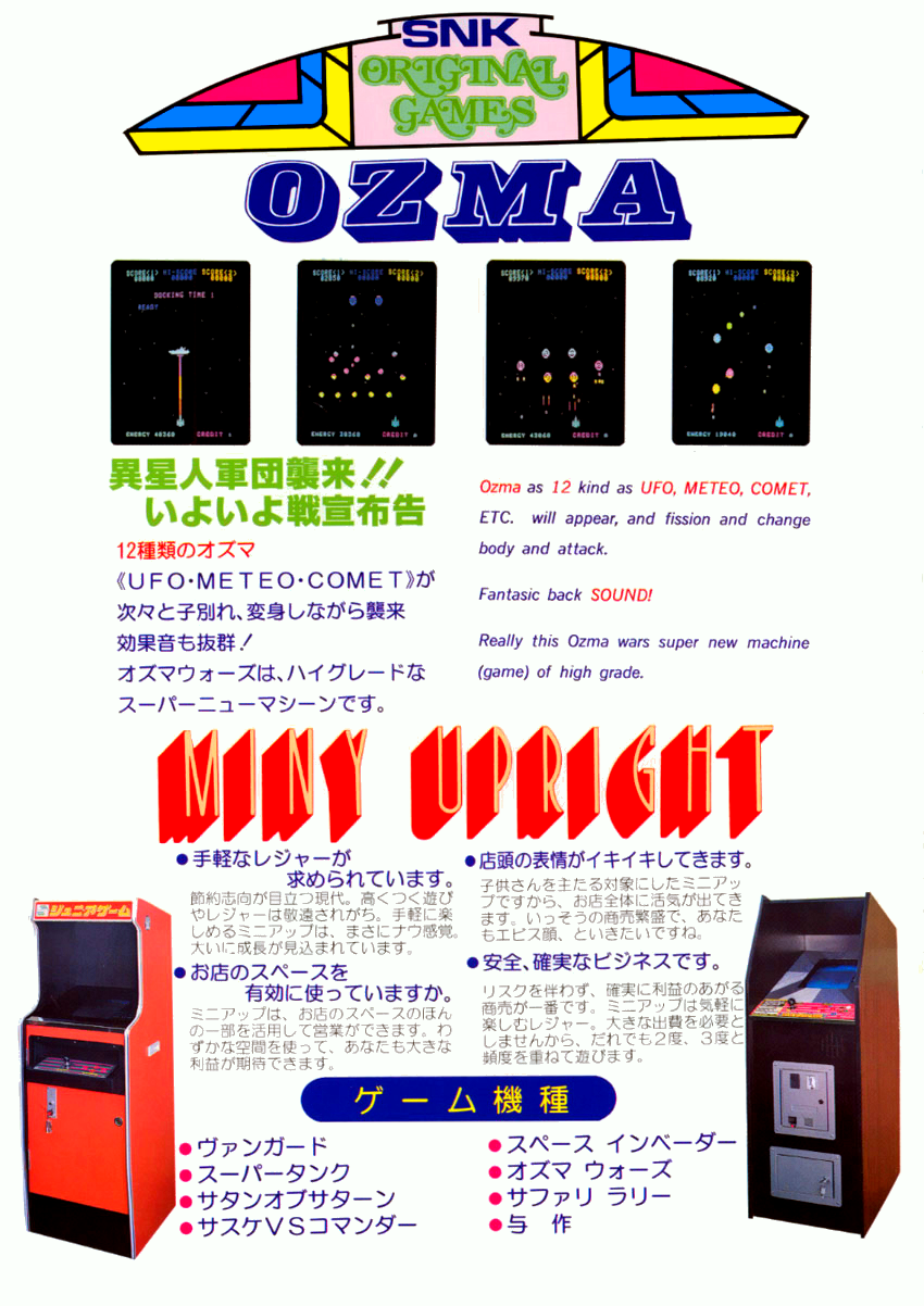 Ozma Wars (SNK, 1979) Games, Archive video, Snk playmore