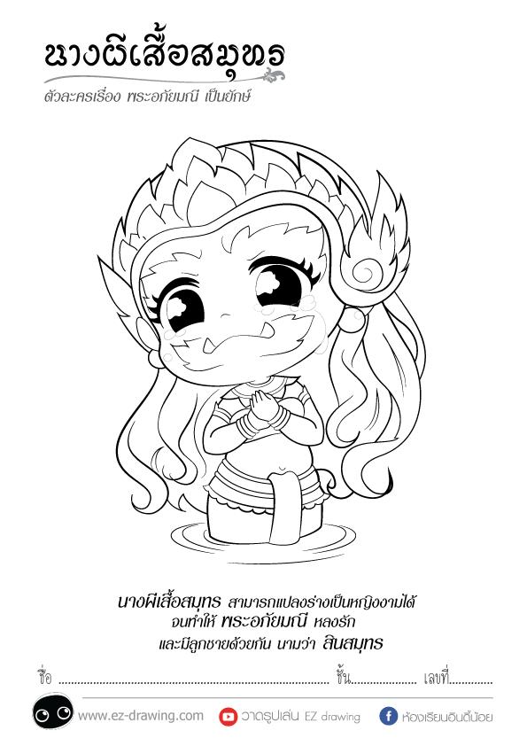 นางผ เส อสม ทร ว นส นทรภ 4 แจกฟร ภาพระบายส Sunthorn Phu Day ในป 2021 การออกแบบต วละคร การ ต น การ ต นน าร ก