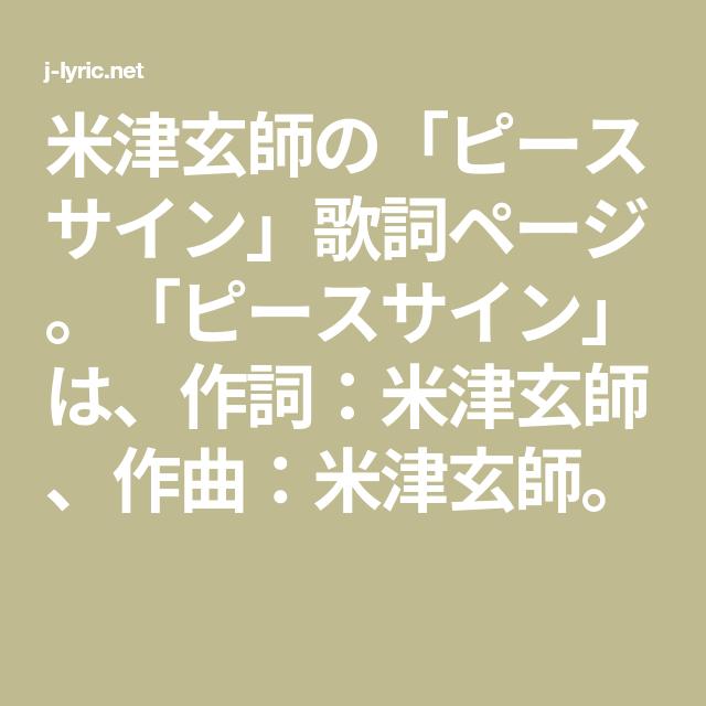 サイン 歌詞 ピース ピースサイン 歌詞『米津玄師』